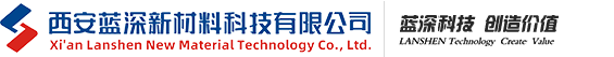 西安蓝深环保科技有限公司
